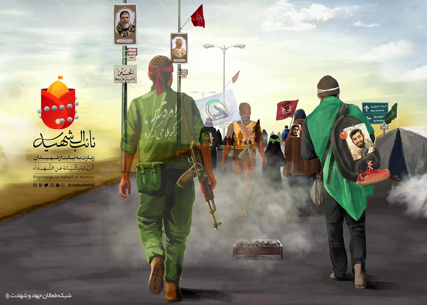 پوستر نائب الشهید